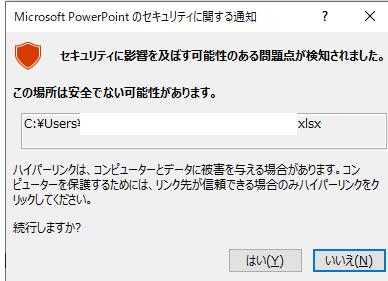 すいません。 パワポの質問です。パワポからcドライブに格納したエクセルに飛ぶように 設定したのですが、必ず添付のようなメッセージが出てきます。 パワポ内の色々なページでリンクをさせているため、こ...
