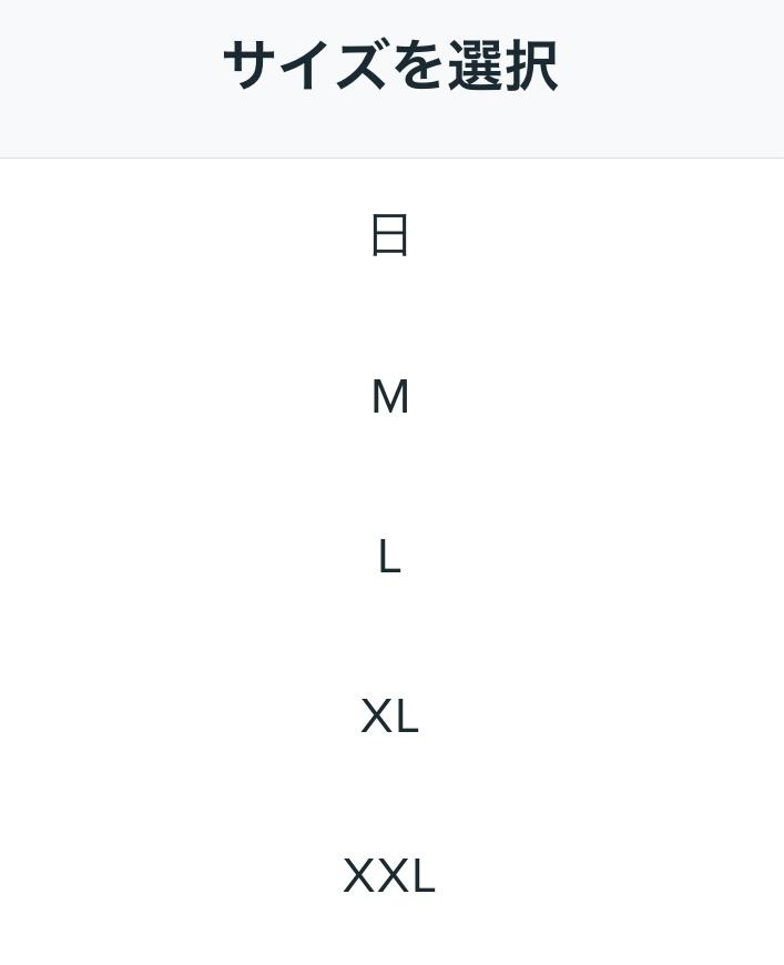 WISHのアプリでサイズ表記が 『日』とでてくるのですがこちらが なにかよくわかりません。わかる方 いらっしゃっいましたら教えてください。