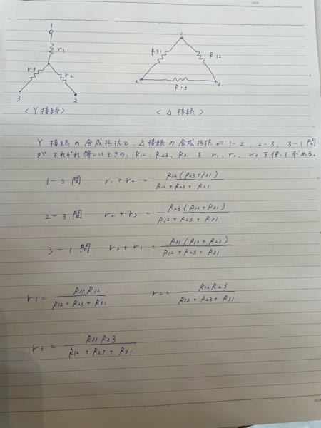 Δ-Y変換の問題です。 このR12、R23、R31 の求め方が分かりません。 できるだけ詳しく教えて頂きたいです。