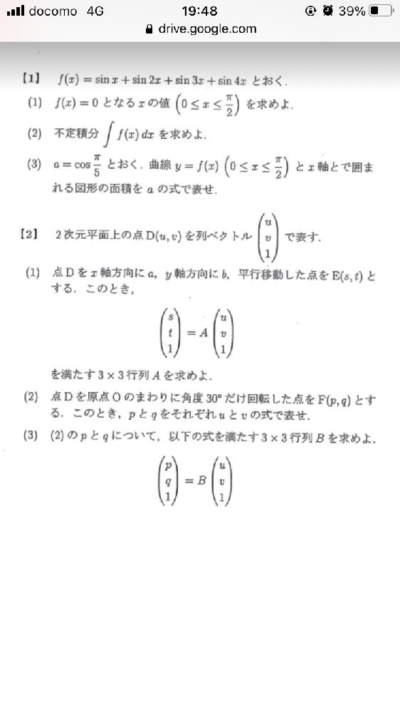 下の【2】の線形代数のほうの問題ですが、どなたか解答をお願いします。
