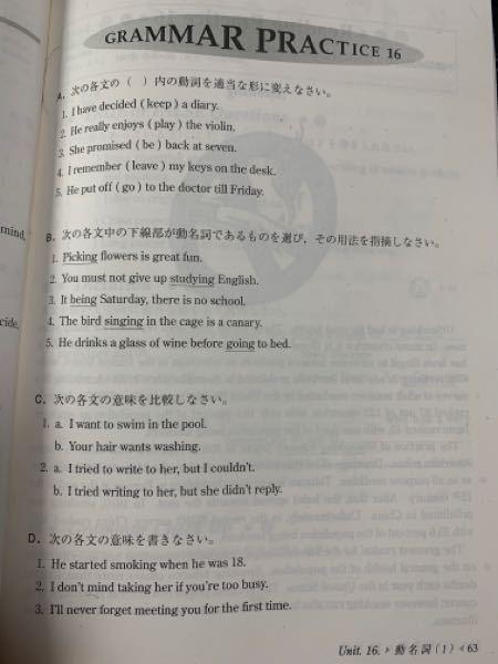 この写真のページの解答を教えてください。