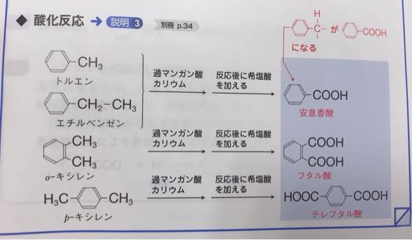 芳香族炭化水素の反応について ベンゼン環に結合したアルキル基は過マンガン酸カリウムで酸化されるのは分かりましたが、反応後に希塩酸を加えるのは何故ですか?