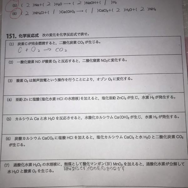 至急 1問だけでいいので化学反応式の書き方を教えてほしいです。。 よろしくお願いします(;_;)