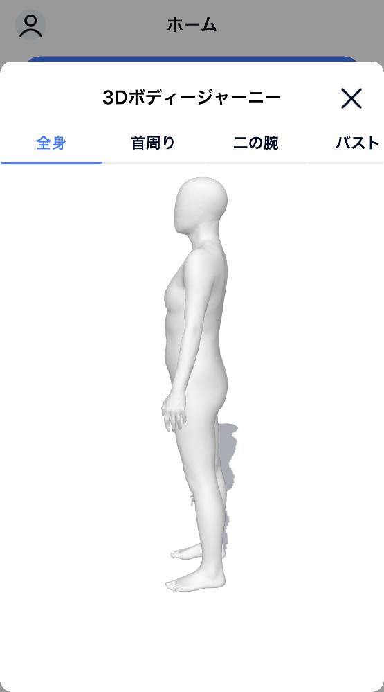 この3Dは垂れ尻ですか?
