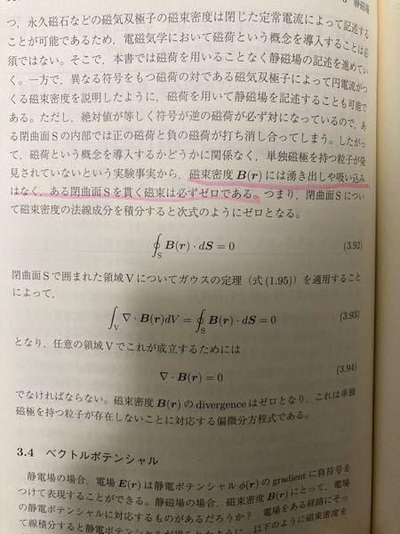 モノポールがないことの参考書の説明なのですが赤線で書いたところがよくわかりません 棒磁石では磁場がn極からでてs極に収束してますが磁束密度はまだ僕の勉強してる段階では磁場のスカラー倍なのでたしかに磁束密度は湧き出しや吸い込みはあるような気がするのですが…