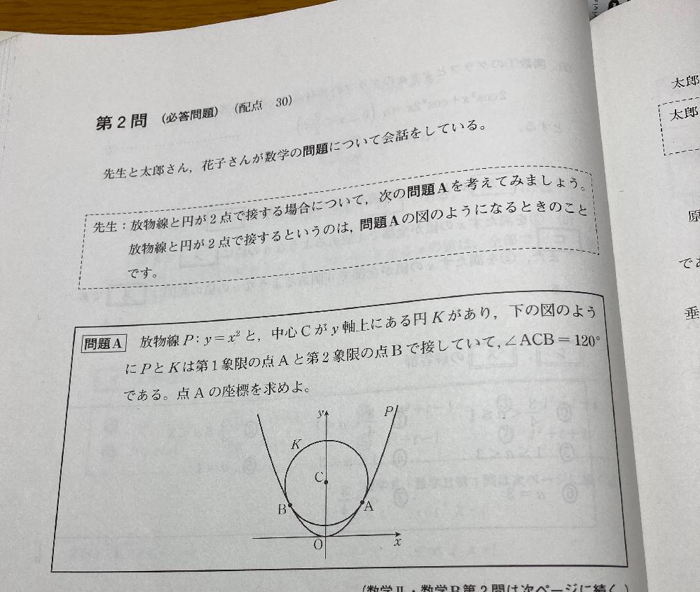 ∠OCA=60° 直線ACの傾きが-√3/3である。点AのX座標をtとする。点AにおけるPの接線と直線ACは垂直です。この条件の時のtが分かりません。 どなたか解法を教えてください!