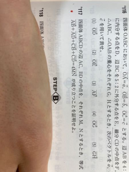 位置ベクトルの使い所がよく分かりません。どういう時に使えばいいのでしょうか。 下の問題は答えだと位置ベクトルで解いてますが、自分はA始点で解きました。(117)