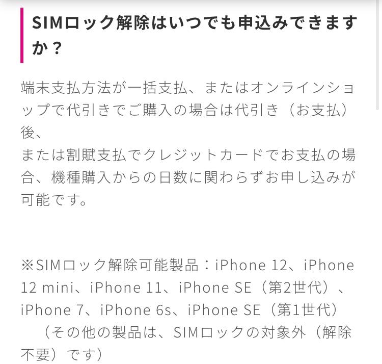 至急!!(;;) iPhone8のUQプランから、iPhone13のauのpovoに乗り換えようとしているものです。povoのSIMカードを何度さしても左上には「SIMなし」と表示されます。しかし、povoのアプリではSIMカードを読み込んだようで、開通完了!となっています。 設定をみると、SIMの欄に「SIMロックあり」と表示されていました。まずはSIMロックを解除してから、povoの手続きをするべきであったのはわかっています。しかし、UQのサイトには、下の写真のように書かれていたのでiPhone8は解除不要と思い何もしませんでした。 もしこれが解除出来ていないのならば、どうやって解除すれば良いのですか?? ちなみに関係あるかは分かりませんが、元々iPhone8を購入したのは、auショップでauのプランを使っていました。その後UQに乗り換えたという感じです。 MNP予約番号の期限がどんどん近づいてきていて焦っています。もうわけが分かりません、、。どうかこの大馬鹿者を助けてください。