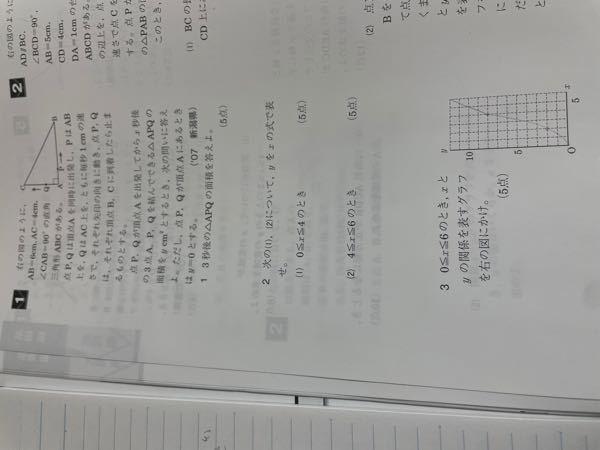 この問題の2、3番がわかりません。 なぜ2の(1)の答えがy=2/1x^2で、(2)の答えがy=2x となり、なぜ三番があのようなグラフになるのかわかりません。解き方を教えてください