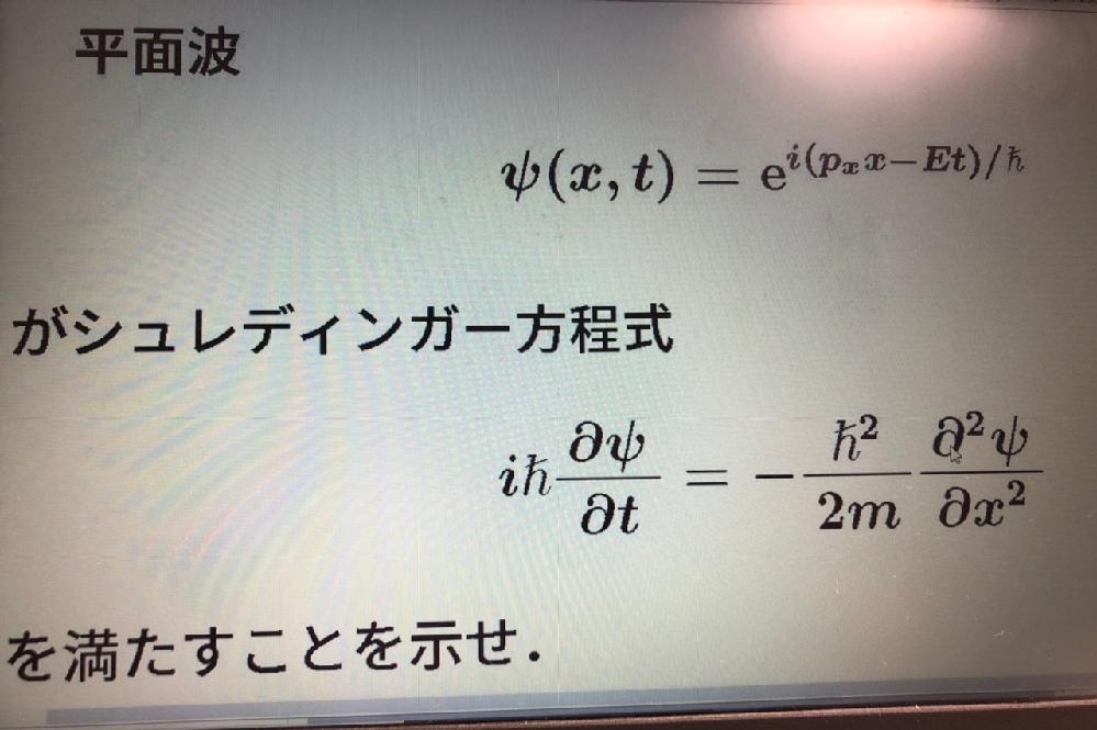 一般教養の科目で物理学を習っている大学生です。 シュレディンガー方程式についての課題が出たのですが、解き方がさっぱり分かりません。 シュレディンガー式に上の式を代入すれば良いのでしょうか? 良ければ解説をお願い致します。