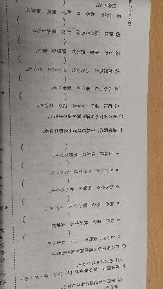 国語の文法になるのですが、連体詞を抜き出す問題が分かりません。 すべて解答の上解説ご丁寧にお願いします