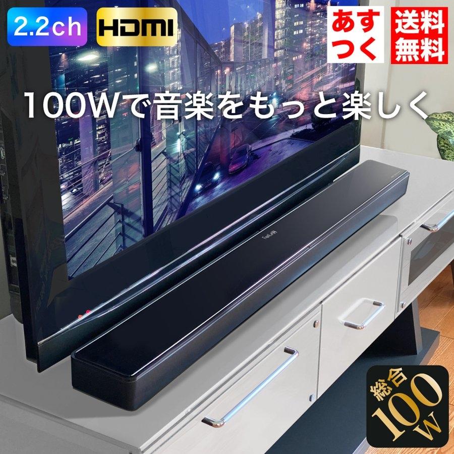 画像のようにテレビに外付けの別のスピーカーをつける検討をしています。 テレビ内蔵スピーカーは後ろ側にあるので、 音量を上げないと聞き取りずらい、そのため音量が大きくなるため、壁側にテレビ台を設置しているので賃貸の隣の部屋の方に音漏れ(特に夜)が心配で画像のように外付けのスピーカーをテレビのスグ前においたら変化はありますか? テレビの真ん前だと聞こえ方はそんなに付ける前と変わらないのでしょうか? お隣の方への音漏れも変化ありませんか? 今まで内蔵の後ろ側から聞こえていた音が、あスピーカーで手前に持ってくることで音も手前に聞こえるのではないかなと…思っていますが実際はどうなのでしょうか? 詳しい方教えてください! あまり効果(変化)がないのであれば買うのも意味無いなと思っております… Bluetooth未対応のテレビなので有線コードをひかなくてはならなくテーブルに持ってくるとコードが邪魔になるのでテレビにしか置けないというのが条件であります。