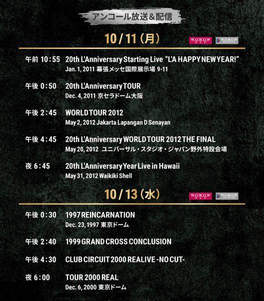 L'Arc~en~Ciel ラルクのこの放送について 11月に再放送しますか? 10/11(月)と10/13(水)分をまとめて録画したいです