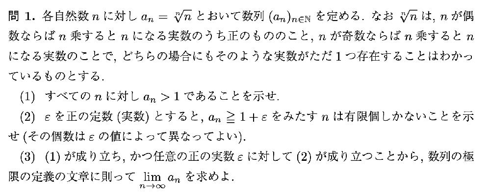 大学数学の問題です。微分・積分の問題なのですが、わかる方がいたら教えてください。