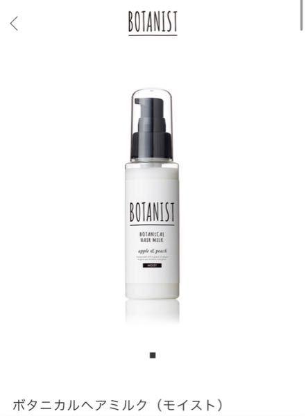 BOTANISTのヘアミルクと同じ匂いの芳香剤や香水を探してます。 特に芳香剤をメインで探しているのですが、同じ匂い又は似た匂いはありませんか? メインは部屋用途でお願いします。 おすすめがあっ...