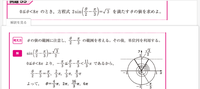 こちらの 三角関数 方程式 不等式 の問題で 8πだとなぜ11/3πまでになるのか教えていただきたいです。 またこちらの問題はグラフを書いて求めることもできますか? ご回答お待ちしております。