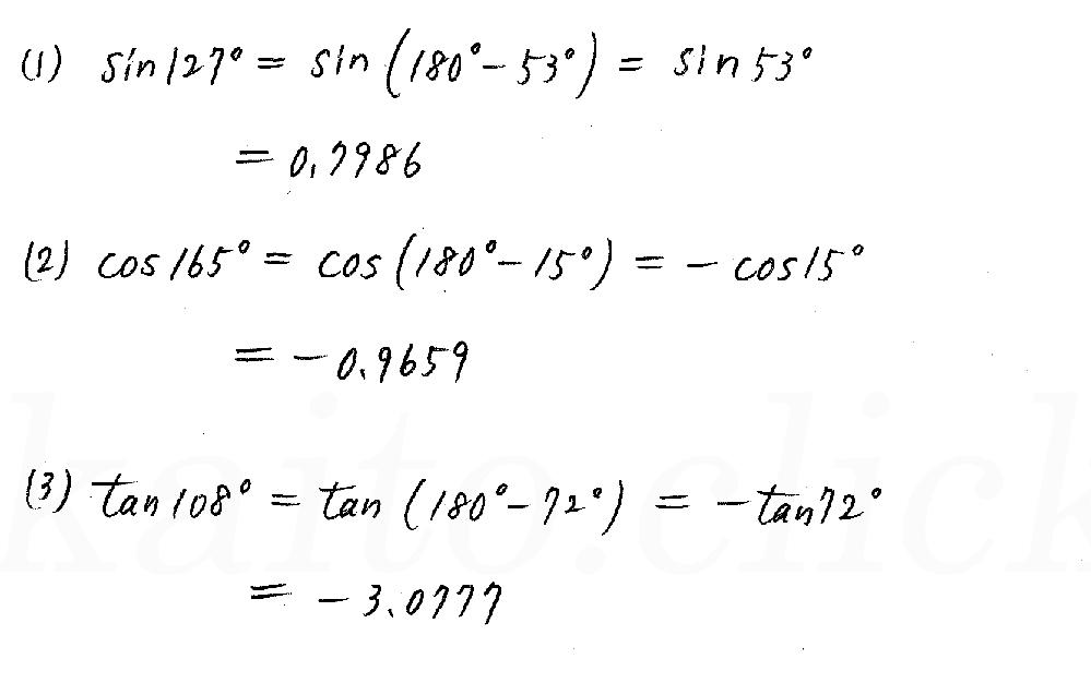 ⑴の答えは正なのに⑵⑶の答えが負なのはなぜですか? https://kaito.click/clearK/clear1K/clear1K-p69.html