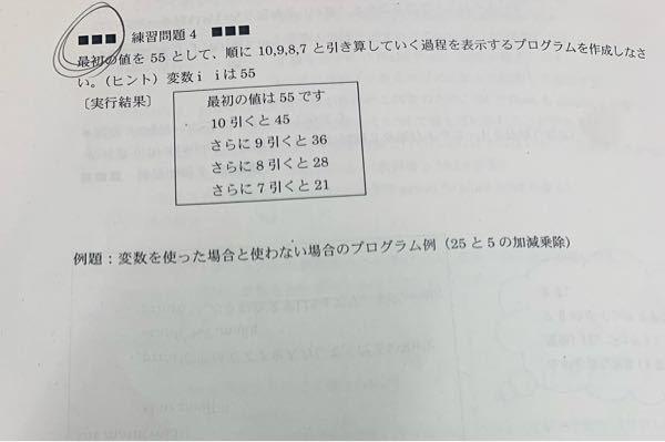 このプログラミングの入力方法を教えてください。