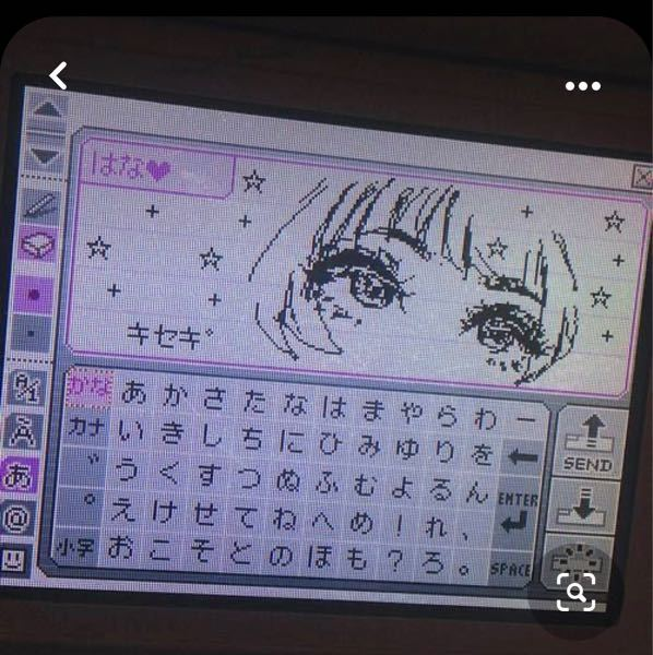 これ、ニンテンドーDSで遊べるものらしいのですが、なんていうソフトか教えていただけませんか? 文字を打ったり絵を描くことができるようです。