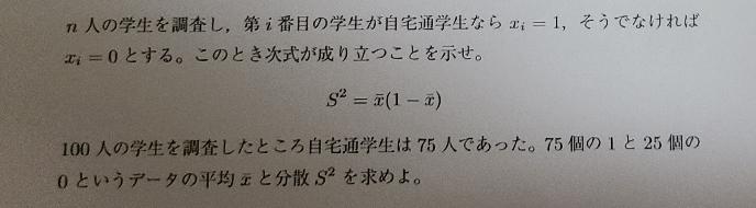 画像の問題の解き方を教えてください(>_<) 途中式や説明があるとありがたいです。 1番分かりやすかった方にBA差し上げます! コイン50枚 至急 統計学