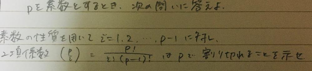 pを素数とする。 i=1,2,・・,p-1に対し、2項係数(p i)=p!/i!(p-i)!はpで割り切れることを示せ。 という問題です。 こちらの問題をといて頂きたいです。 よろしくお願い致します。