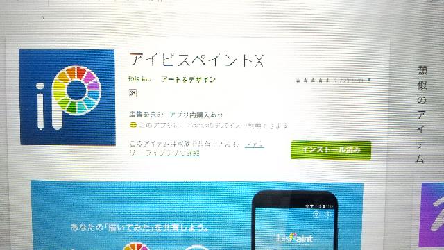 スマホで入れたアイビスペイントのデータをパソコンで同期して使用することはできますか? ほんと日本語ぐちゃぐちゃかもしれないです。ごめんなさい。 元々スマホ(Android)にアイビスを入れてました。 タブレットPCを購入したのでそっちの方でも絵が描けたらな〜と思い、スマホのアカウントをパソコンと同期して、GooglePrayにてアイビスのところを開くと画像のようになっていました。 インストール済みのボタンを押してもアイビスが開く訳ではなく、「アプリをインストールできるデバイスがありません。」と出てきます。 語彙力が底をついてますね…ごめんなさい。 私のパソコンでアイビスはできるのでしょうか… どなたか回答お願いします。
