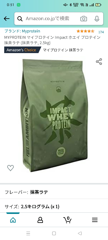 アマゾンでマイプロの抹茶味を買ったのですが、本当にびっくりするくらいクソまずいです それが普通なのでしょうか? また、白いパッケージのものと違いはありますか?