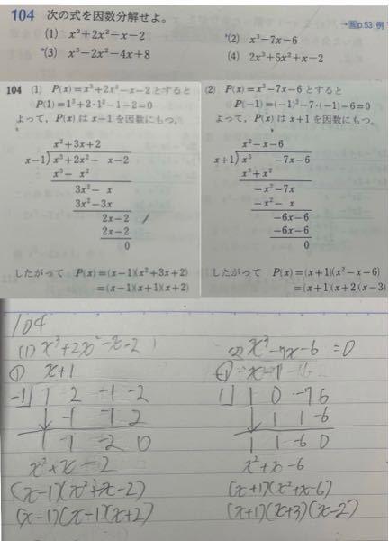 至急!!!数学Ⅱの高次方程式の組立除法の答えがなぜか間違えます。どこが間違えてるか教えてください。上から問題、問題の答え、僕の答えです。助けてくださいお願いします。