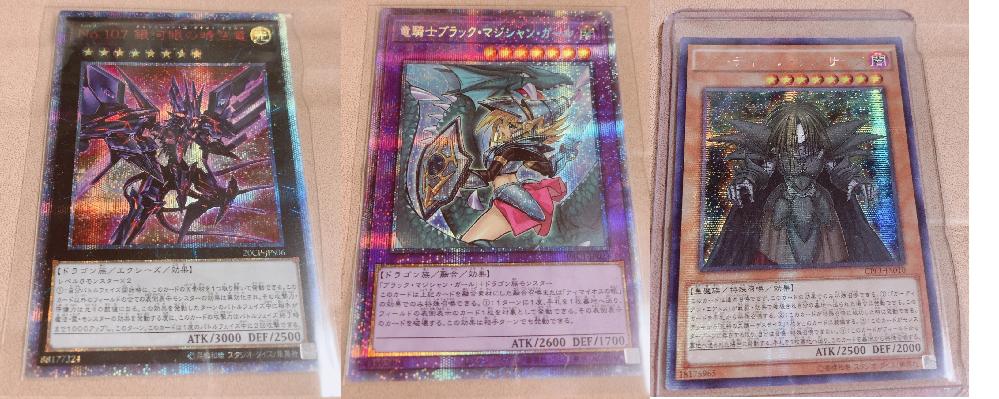この遊戯王のカード価値あれば売りたいと思っているのですが、おいくらくらいの価値がありますか❔
