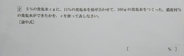 至急!!! ↓の問題の途中式と答え 教えてください。