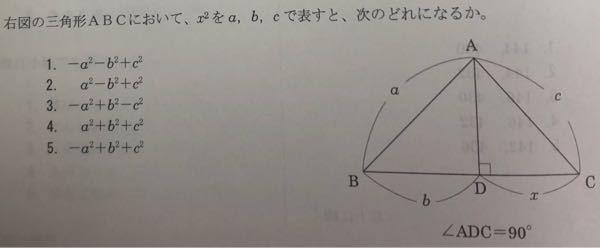 数学の問題について 画像の問題の答えを教えてください 見えにくかったら すみません