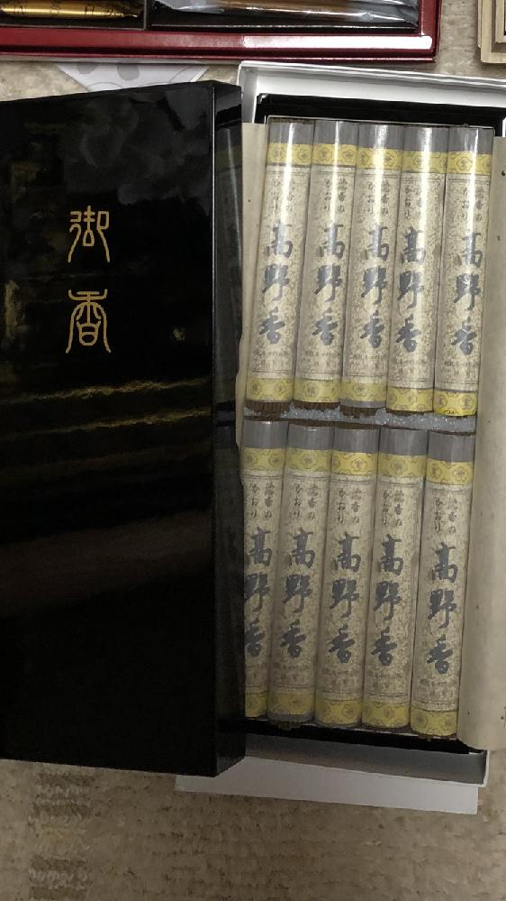 この線香の価格がわからないのでわかる方、教えてもらえませんか? 黒塗り箱に入っていて、線香は薄黄色っぽい包みで高野香と書いてあり、10束入っていました。包装紙は紫色でした。 とても良い穏やかな...