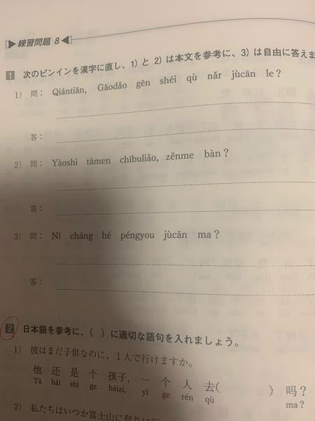 この画像の2番の最後のbanは中国語でどういう漢字、意味でしょうか。 要是他们吃不了,怎么ban?