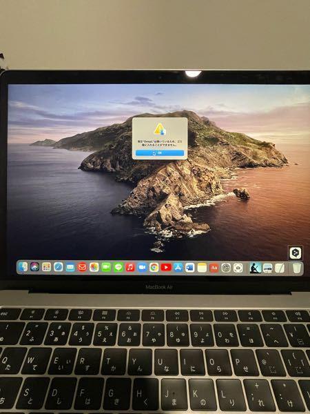 ゴミ箱に入れたいのですがどうすればいいですか? MacBook