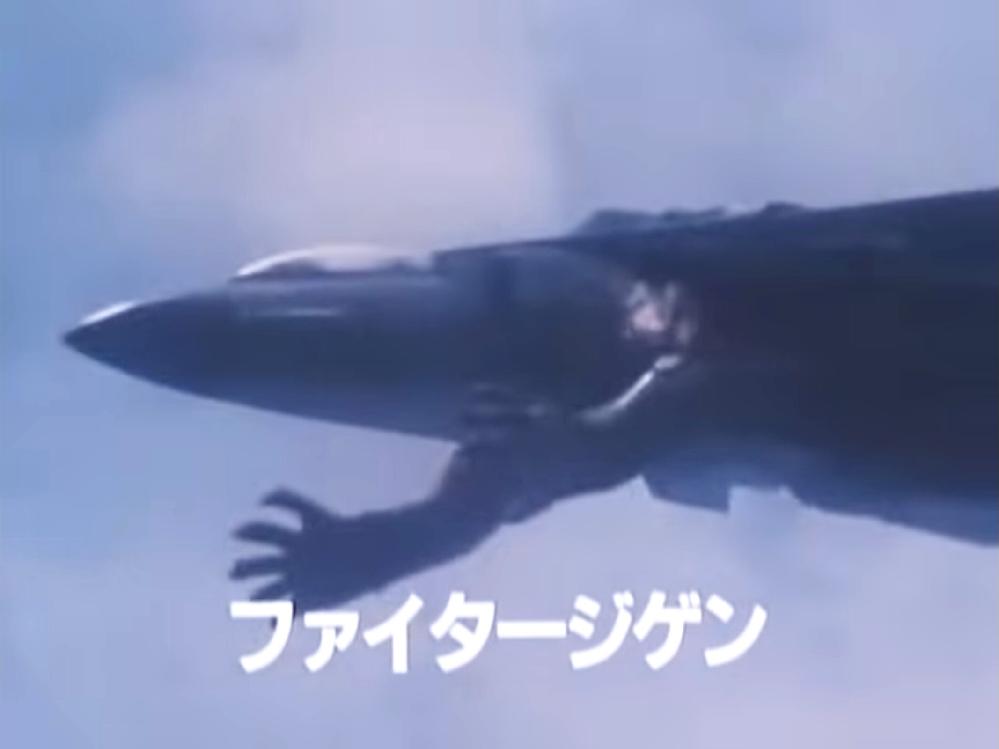 あなたの目の前に戦闘機や飛行機の敵が現れました!!一体何者でしたか? 私の場合は「長官の戦闘機が実体化した、次元戦団の次元獣」でした。