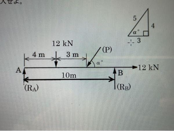 構造力学の問題です。 Ra Rb pの荷重について計算式と答えを教えてください