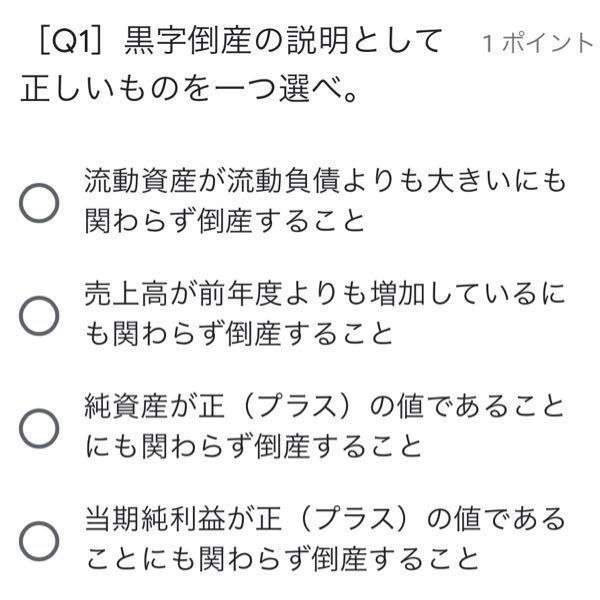 会計用語に関する問題なのですが、以下の問題の解答が分かりません。個人的には4番...?と考えたのですが、実際のところはいかがでしょうか...