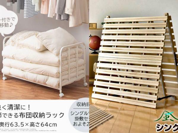 布団の収納について、どちらがいいと思いますか? 2人分で6畳の畳部屋です。 押入れではなく、部屋の隅に置いておきたいです。 ・折り畳みすのこにかけたまま部屋の隅に寄せる ・畳んで布団収納ワゴンにしまう よろしくお願いします。