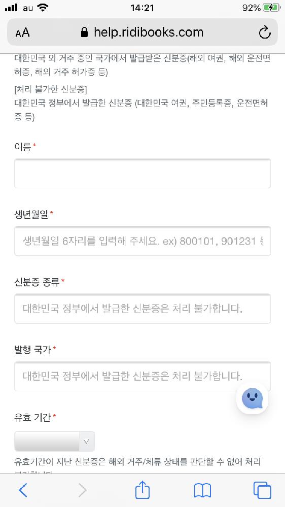 韓国のアプリのRIDIでの年齢認証についてですが、生年月日の書き方が分かりません。どなたかご存知の方は教えてくださるとありがたいです。上から2つめのものです。6桁だとどう書けばよいのでしょうか。