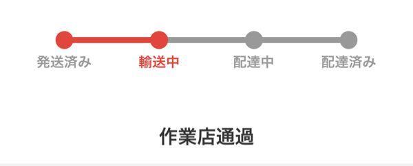 メルカリについて質問です。下の写真の[作業点通過]が[配達店到着]になったら、赤いバーはどう表示されますか?輸送中のままですか?それとも配達中になるのでしょうか?