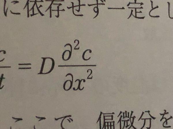 写真の文字式をキーボードで入力する場合、どのようになりますか?Dδ^2c/δx^2ですか?