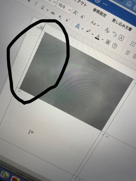 MicrosoftのWordで名刺作成を しようとしてるのですが背景がどうしても 枠に合いません。合わせてもこの隙間ができてしまいます どうしたらいいかわかる方いらっしゃいますか?