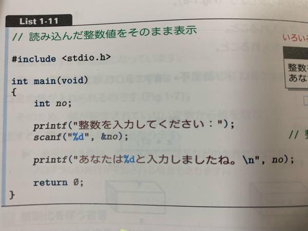 c言語の¥nについて。 一つ目のprintf関数のところでは最後に¥nがなく、 二つ目のprintf関数のところでは¥nがつくのは何故ですか?二つ目は必要なのですか?