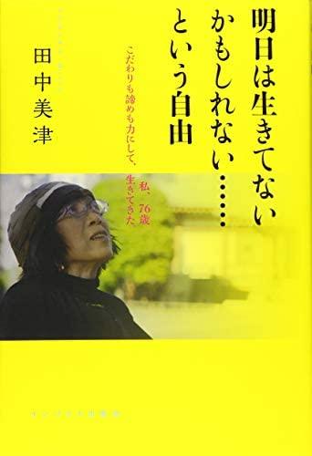 『明日は生きてないかもしれない...という自由: 私、76歳こだわりも諦めも力にして、生きてきた。』 田中美津による書籍について感想・レビューをお願いします。