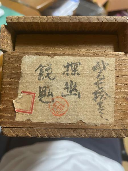 古い掛け軸の箱に書かれた文字でございます。 探幽 鍾馗?は分かるのですが 右側の文字が分かりません。どうかわかる方お力添えをお願いいたします!!また、印についてご存知の形いらっしゃいましたらそち...