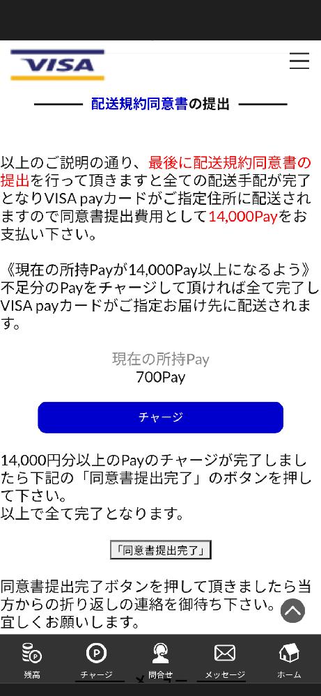 携帯電話メールにVISA pay カード発行の案内があり、抽選で700,050,000円が当選した。との案内があり、カード郵送料として2000pey(2000円)購入するように言われて購入した。 その