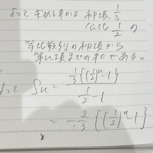 答えは 2/3{1-(1/2)^n}になっているのですが、画像の答えでも丸ですか?