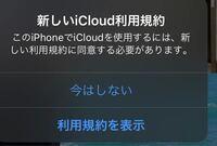 iPhoneの通知でこれが来たんですけど利用規約同意した方がいいんでしょうか
