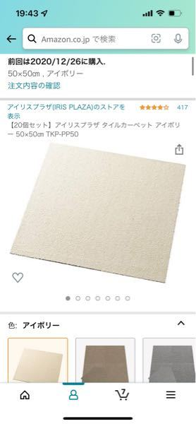 このタイルの絨毯ってなにゴミで捨てれますか、サイズは両手でか変えれるくらいなんですけど結構重たいです。