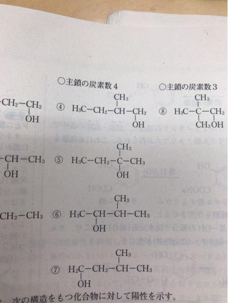 主鎖炭素数4の構造式のうち側鎖のメチル基にヒドロキシ基をくっつけたものはカウントしないんですか